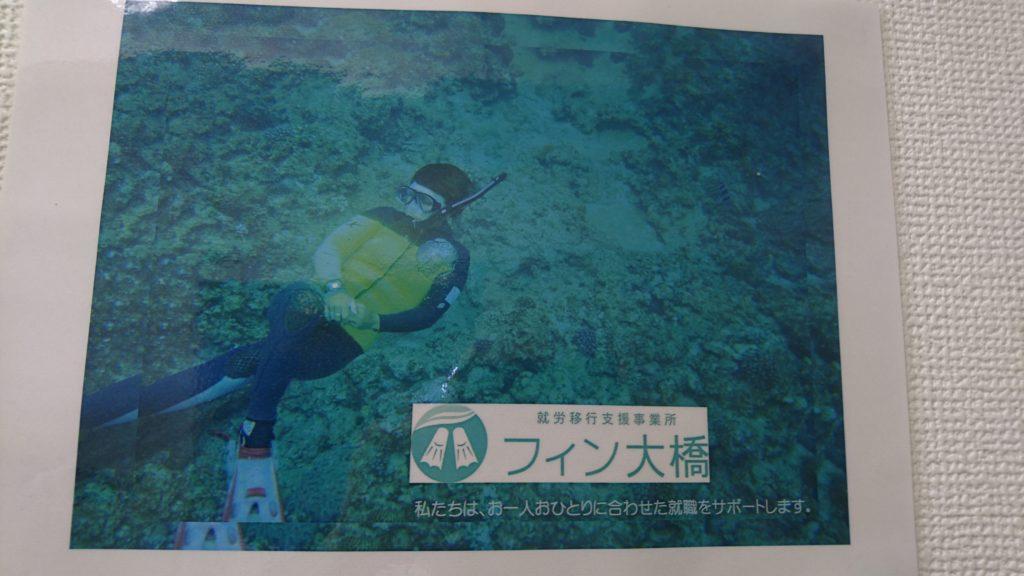 ダイバー1名海底でリラックス