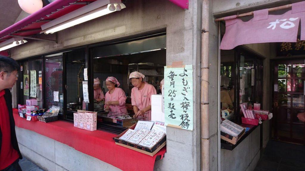 梅が枝餅商店