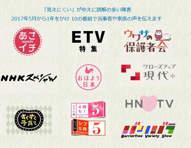 NHK障がい取り扱い番組一覧