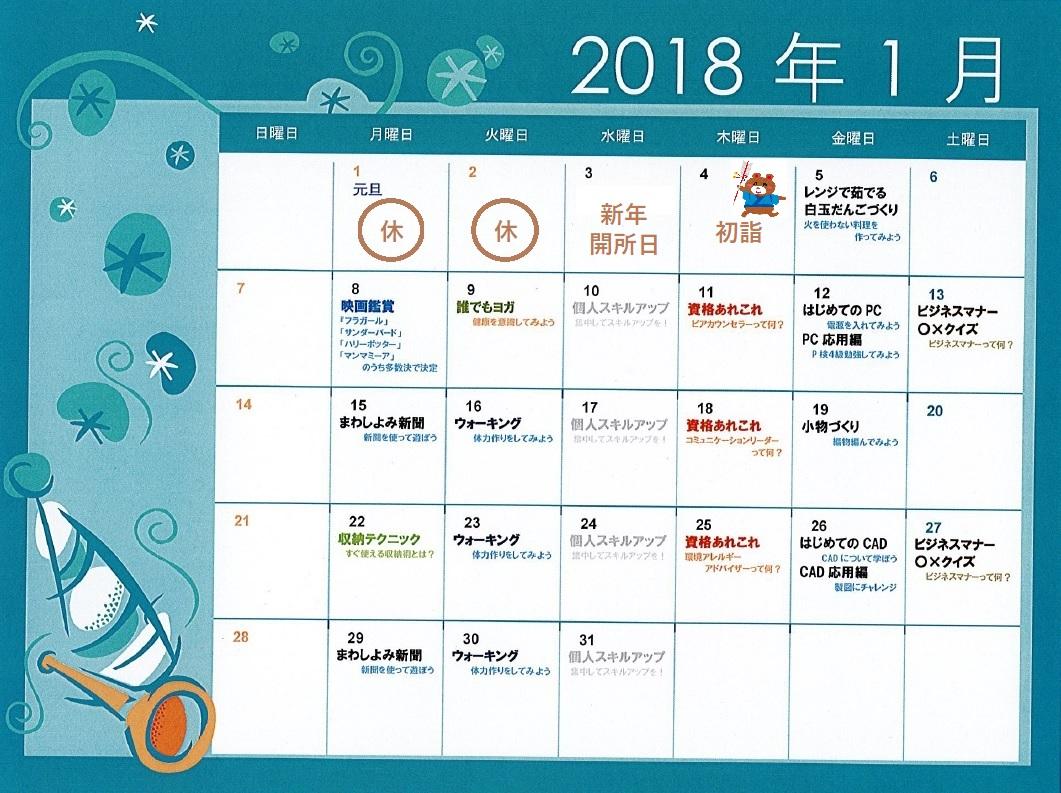 2019年1月プログラム