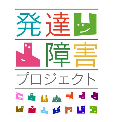 NHK発達障害プロジェクト題字