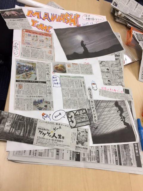 まわし読み新聞