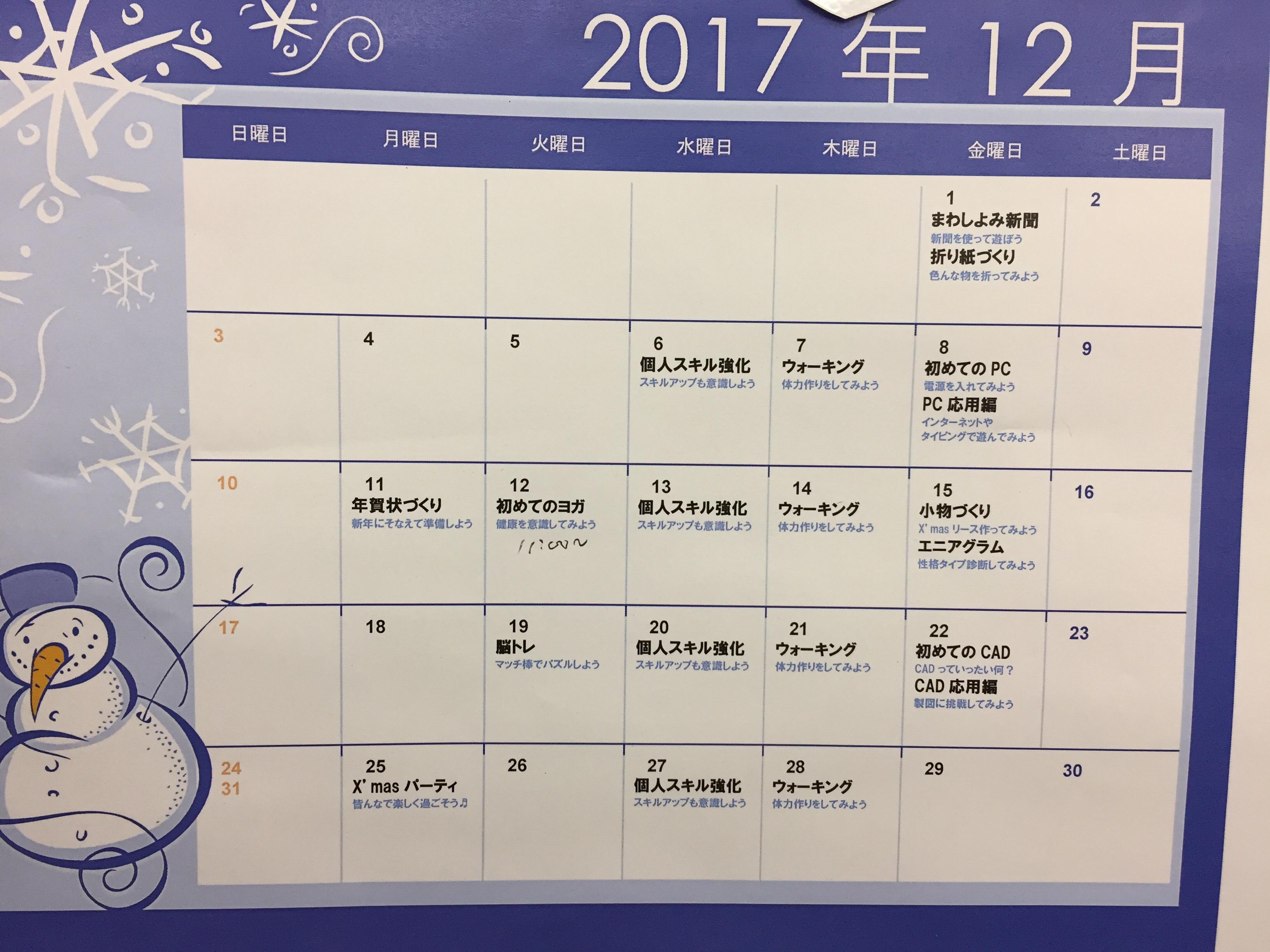 2017年12月プログラム掲示物