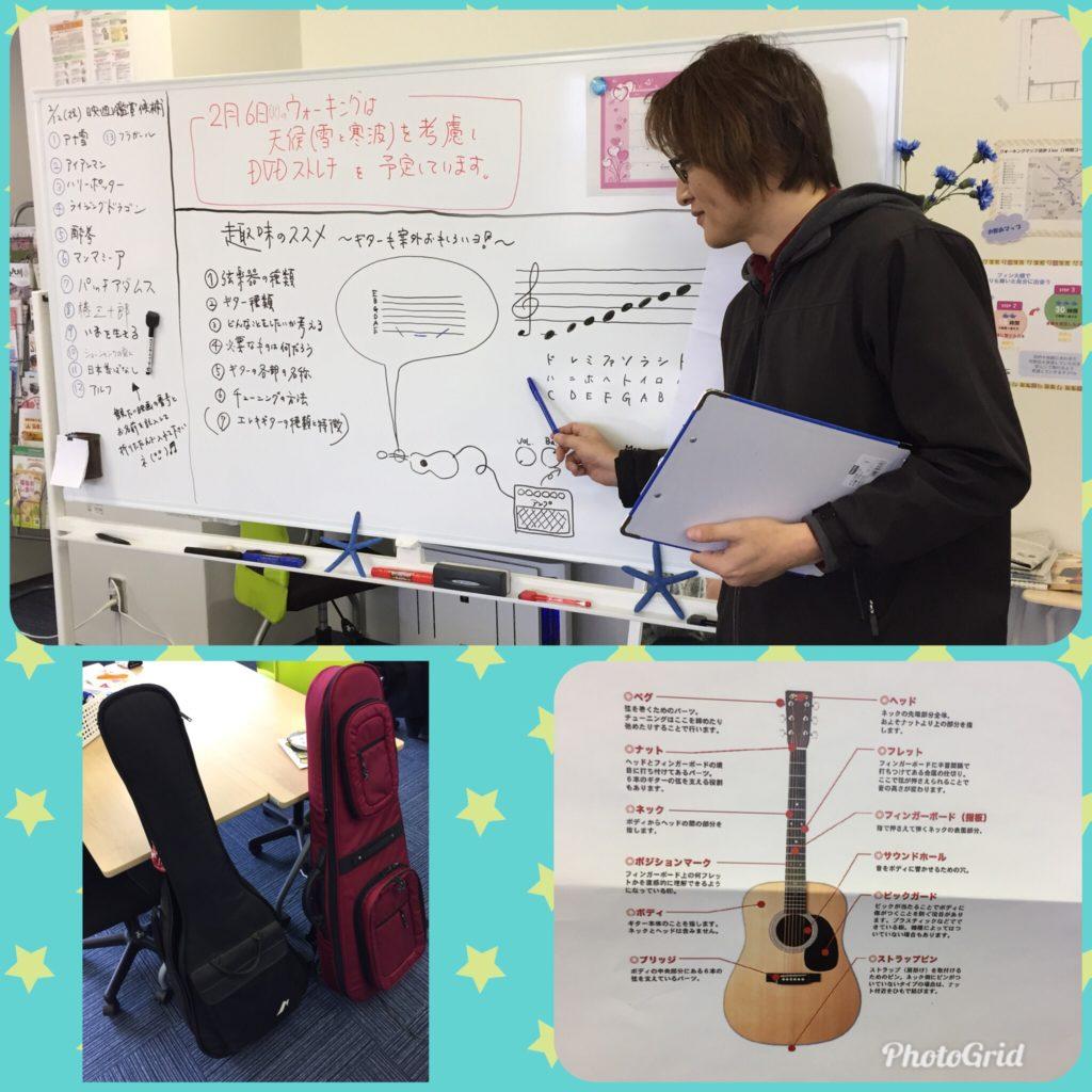 ギター講座01