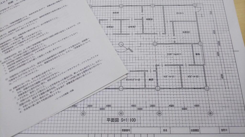 CAD課題