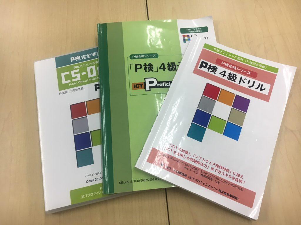 P検4級テキスト