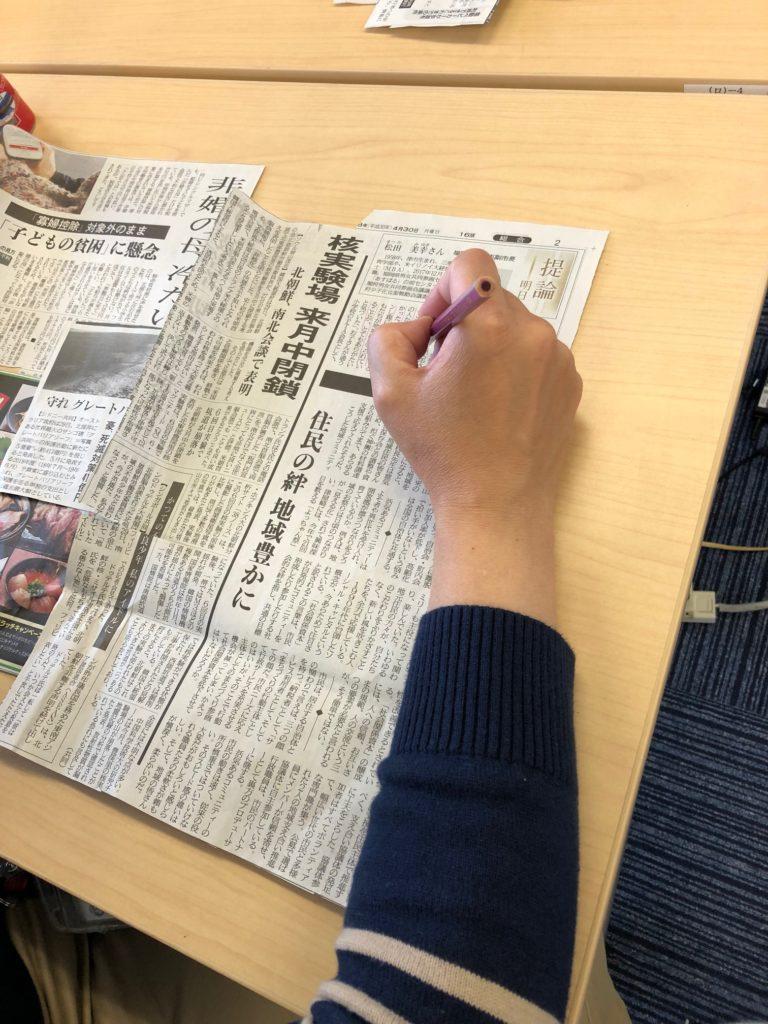 まわし読み新聞1