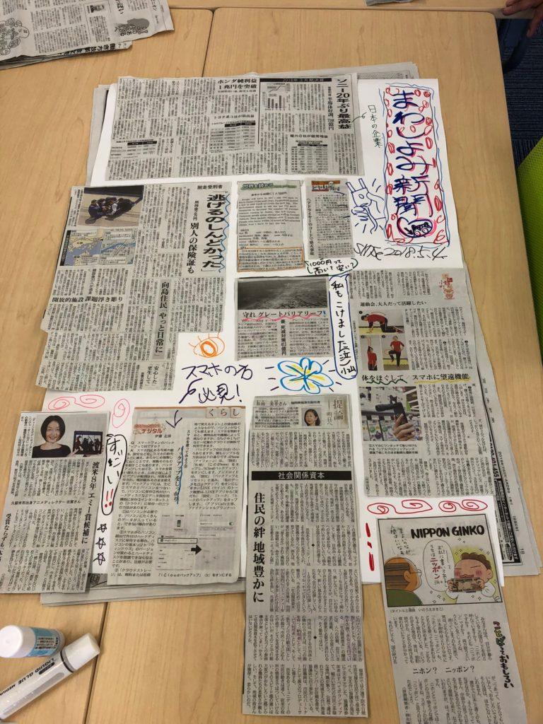 まわし読み新聞3