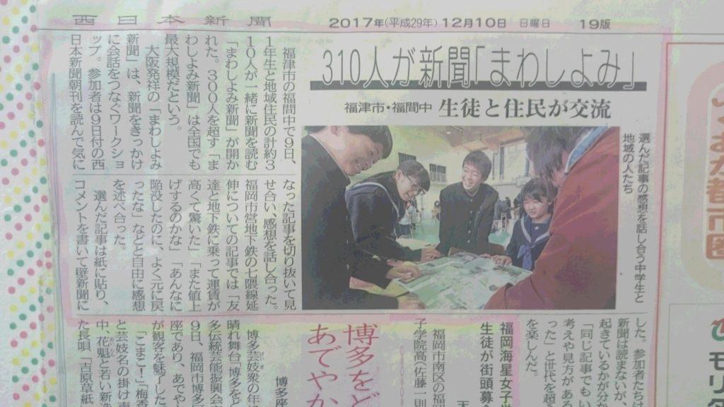 過去の西日本新聞