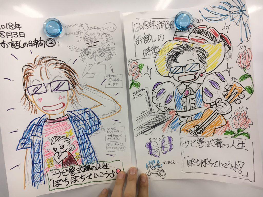武藤イベントポスター